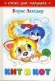 Кит и кот. Стихи для малышей